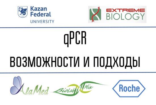 Приглашаем Вас принять участие в научно-практическом семинаре по ПЦР в реальном времени проводимой совместно с Аламед