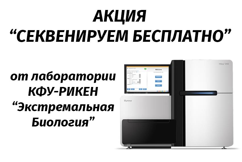 Акция «секвенируем бесплатно» от лаборатории КФУ-РИКЕН «Экстремальная Биология»